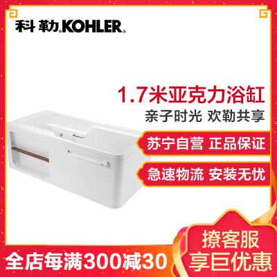 科勒亚克力浴缸希尔维1.5米1.3m1.7家用小户型成人浴缸K-99017T/K-99018T