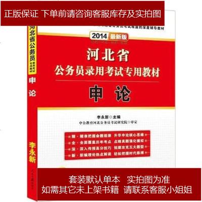 2013-申論-河北省公務員錄用考試專項教材-中公版