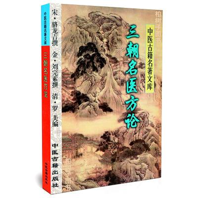 正版 三朝名醫方論 (宋)駱龍吉 撰 中醫古籍名著文庫 中醫古籍出版社