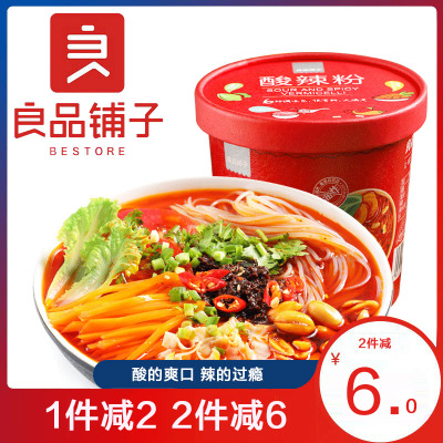 良品鋪子 酸辣粉138gx1杯 方便速食零食自助即食零食