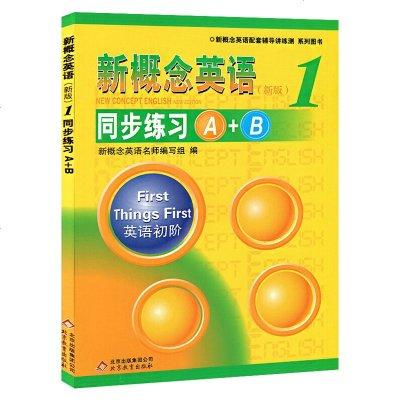 新概念英語1第一冊 同步練習A+B(新版 含答案) 英語初階 北京教育出版社 配套輔導講練測系列圖書小學初中高中英語