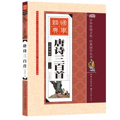 單本中華傳統文化.經典國學叢書 唐詩三百首