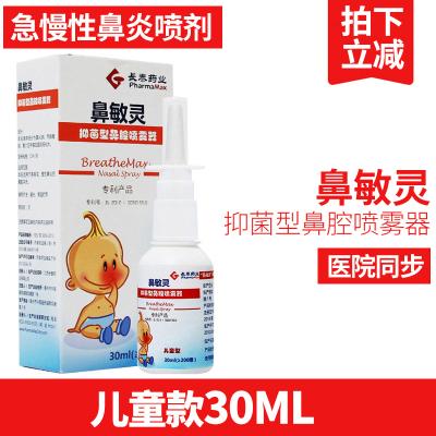 凯伦特九林 鼻敏灵 抑菌型鼻腔喷雾器慢性急性鼻炎 鼻腔冲洗成人儿童长泰正品 30ML(儿童)