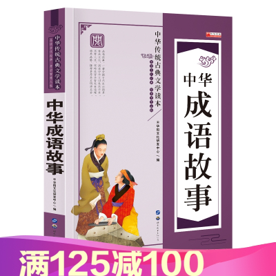中華傳統古典文學讀本 中華成語故事 中小學生課外閱讀讀物老師推薦文學書籍 華陽文化I