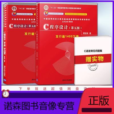 【贈網盤資料】正版 譚浩強c語言程序設計 第五版 教材+輔導 全2冊 C程序設計第5版 清華大學出版社 c語言從