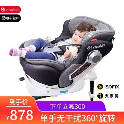 innokids兒童安全座椅汽車用0-4歲-12歲嬰兒寶寶360度旋轉坐躺isofix接口帶支撐腿 珊瑚灰
