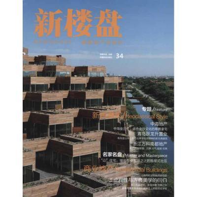 正版 新楼盘:新古典风 佳图文化 主编 中国林业出版社 9787503864810 书籍