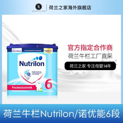 1罐裝|荷蘭牛欄(Nutrilon)紐迪希亞 諾優能荷蘭版 荷蘭牛欄 幼兒配方奶粉 6段 新包裝 保稅發貨 3歲以上