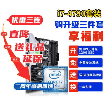 【二手95新】主板CPU組合套裝Z77/3770K Z97/4790K i7 4790 + B85(華碩技嘉大板)套裝