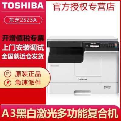 東芝(TOSHIBA)2523A數碼復合機 (A3幅面黑白激光打印復印彩色掃描)復印機一體機替代2303A單層紙盒