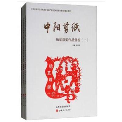 全新正版 中阳剪纸历年获奖作品赏析(全套3册)