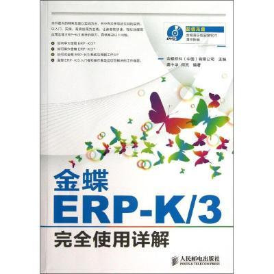 正版 金蝶ERP-K/3*使用详解 金蝶软件(中国)有限公司 编 人民邮电出版社 9787115289728 书籍