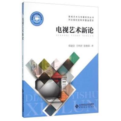 正版書籍 影視藝術與傳媒系列叢書:電視藝術新論 9787303187072 北京師范