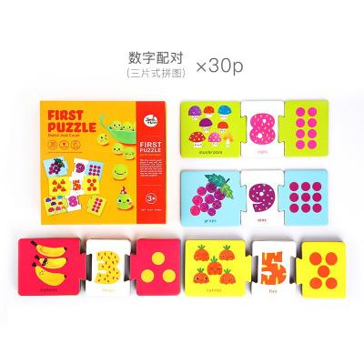 Joan Miro美樂兒童拼圖數字卡片益智早教玩具幼兒2-3-4歲英語單詞認知卡片 數字配對 益智玩具 拼插