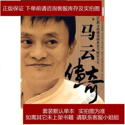 馬云傳奇 華勝 中國經濟出版社 9787501793518