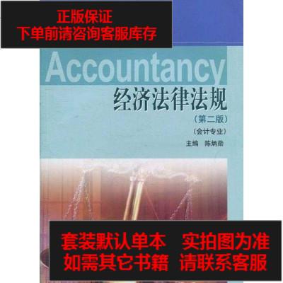 【二手8成新】经济法律法规 9787040178807