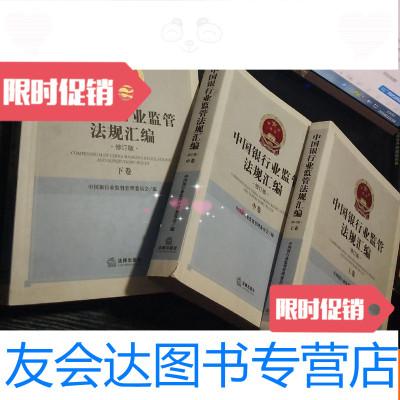 【二手9成新】銀行業監管法規匯編(修訂版)(上中下)全三冊 9781539565637