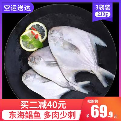 三都港東海白鯧魚 白麟生鮮海鮮新鮮冷凍水產深海魚類3只共210g 210g*3包