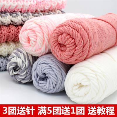 情人牛奶棉手工diy編織送男友女自織圍巾毛線團粗線球材料包