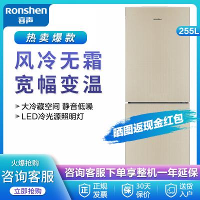 【99新】容聲(Ronshen) 255升 雙門風冷無霜寬幅控溫 玻璃面板冰箱 BCD-255WKR1DYC 金色