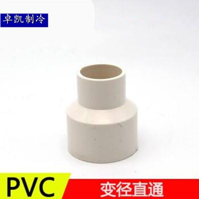 帮客材配 中财 U-PVC 冷凝水管配件Φ32转25 变径 0.9元/个 500个起售