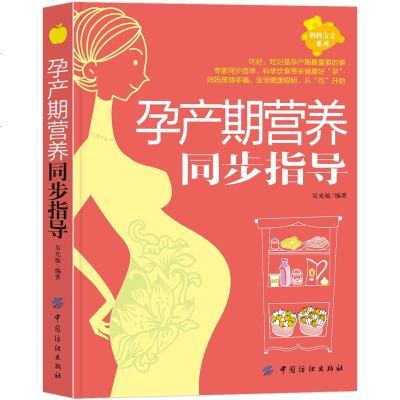 0811正版书籍 孕产期营养同步指导孕期营养饮食食谱大全孕妇书籍怀孕营养书孕产期同步营养全书孕育指南大全程指导孕