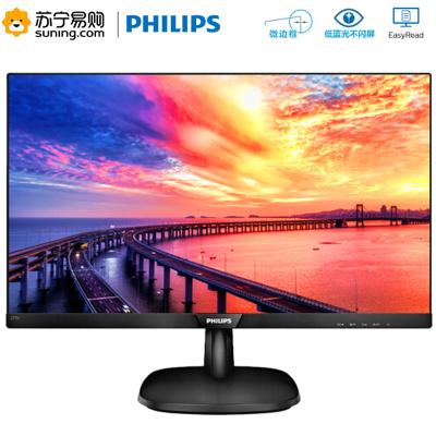 飞利浦/PHILIPS 273V7QHSB/93 27英寸IPS屏液晶电脑显示器显示屏窄边框滤蓝光可壁挂
