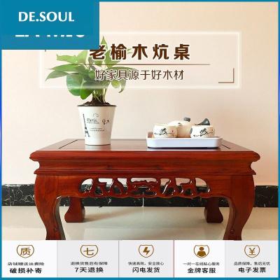 炕桌实木茶几茶桌中式木质榻榻米飘窗桌榆木炕几小桌子床上桌矮桌