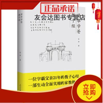正版 清華學爸教子經放心購買 9787511534286