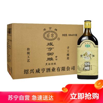 咸亨雕皇十年陳老酒500ml*12瓶半甜型紹興黃酒糯米花雕酒整箱裝送禮