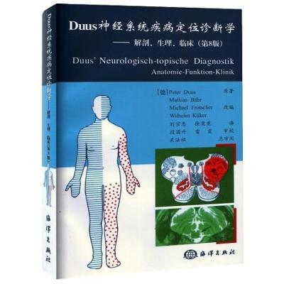 正版 DUUS神经系统疾病定位诊断学:解剖,生理,临床(第8版) 贝尔 中国海洋出版社 9787502766214 书籍