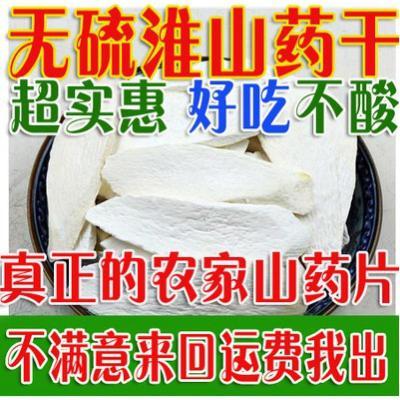河南焦作温县去皮垆土铁棍山药干怀山片淮山药片免费磨粉500g