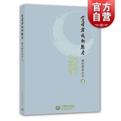學習方式新思考 現代教育論叢4 陸如俊 上海教育出版社 世紀出版