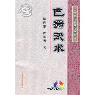 正版书籍 中华武术传统名拳纵览:巴蜀武术(附DVD) 97875009359 人民体育出