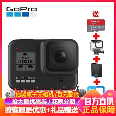 GoPro HERO 8 Black 運動相機攝像機 Vlog 4K戶外水下潛水視頻直播含64G卡+防水殼+電池+保護套