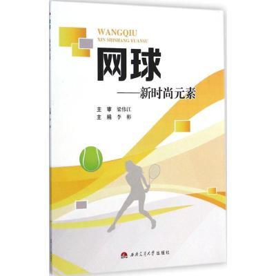 網球:新時尚元素李彬9787564335625