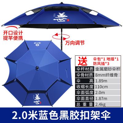 漁之源 釣魚傘2.2米萬向遮防雨陽加厚大2.4黑膠圍布魚垂釣雙層釣傘