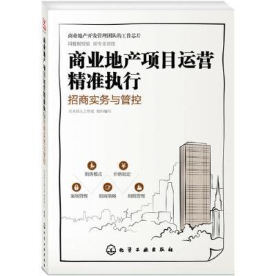 商业地产项目运营精准执行:招商实务与管控