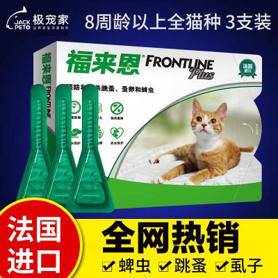 福来恩体外驱虫猫用增效滴剂0.5ml三只装猫咪驱虫药滴剂体外驱虫药宠物驱虫药
