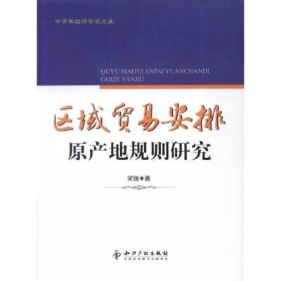 區域貿易安排原產地規則研究梁瑞9787513013307