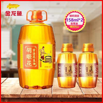 胡姬花古法花生油4L瓶特香型食用油桶裝家用植物油物理壓榨一級 1瓶(送隨機2瓶158ML小油)