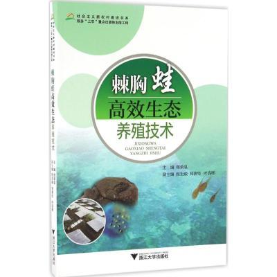 棘胸蛙高效生態養殖技術 鄭榮泉 主編 專業科技 文軒網