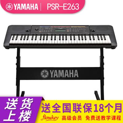 YAMAHA雅马哈电子琴入门初学PSR-E253升级263电子琴成人儿童