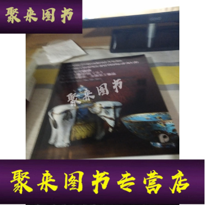 《正版九成新》拍賣會 中國古代織繡,中國古董珍玩(11)一佛教藝術,玉器及工藝品