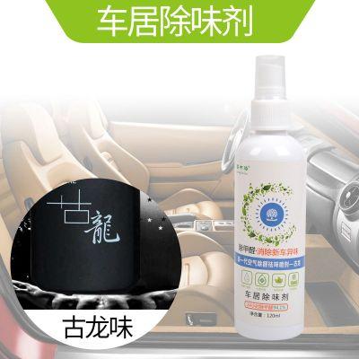 琪睿 汽車內除臭除異味除去煙味甲醛劑空氣清新劑車載香水薰膏噴霧用品