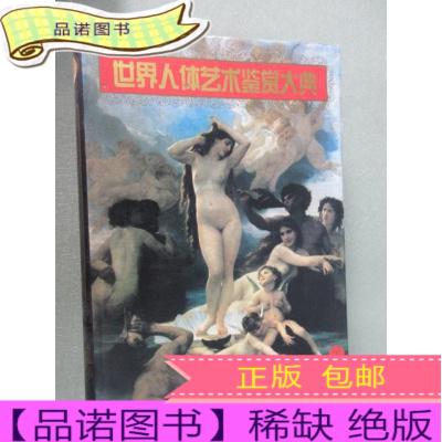 正版九成新世界人體藝術鑒賞大典 下卷 硬精裝