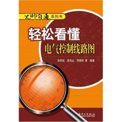 正版书籍 无师自通系列书:轻松看懂电气控制线路图 9787512321526 中国电