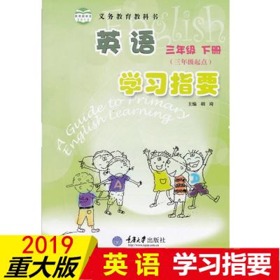 正版 學習指要 三年級英語下冊 重大版 義務教育教科書 英語三年級下冊 學習指要 重大版 胡琦主編 重慶大學出版社 97