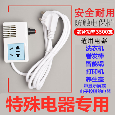大学生寝室宿舍用变压器大功率限电插座插排插板全自动波形转换器 特殊电器专用款--放心购买--无效包退