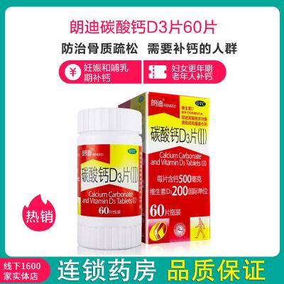 朗迪碳酸鈣D3片60片 兒童補鈣 妊娠和哺乳期婦女補鈣 更年期婦女老年人補鈣 防治骨質疏松 片劑 維生素與礦物質
